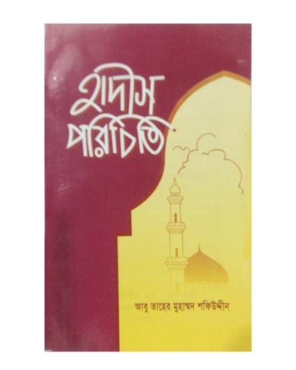 Hadish Porichiti by Abu Taher Muhammod Sofiuddin Ibne Ishhak