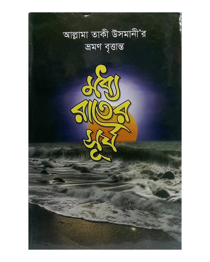 Vromon Brittanto Moddho Rater Surjo  by Allama Toki Usmani