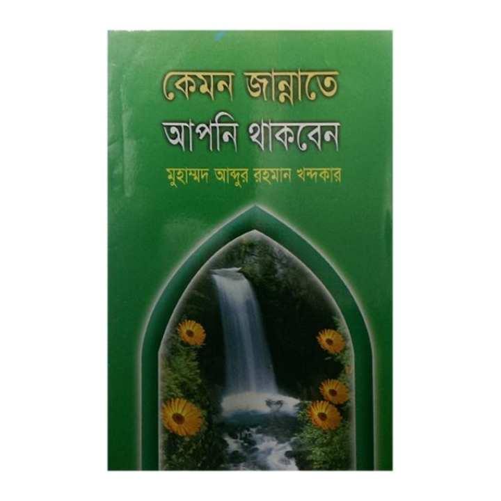 Kemon Jannate Apni Thakben by Muhammed Abdur Rahman Khondokar