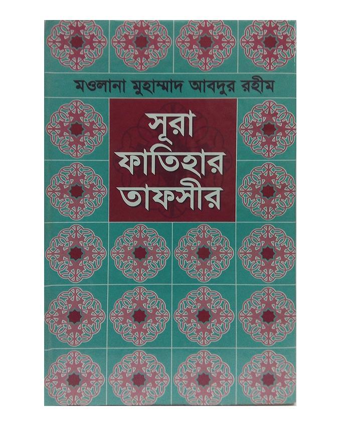 Sura Fatihar Tafsir by Maolana Muhammad Abdur Rahim (R:)
