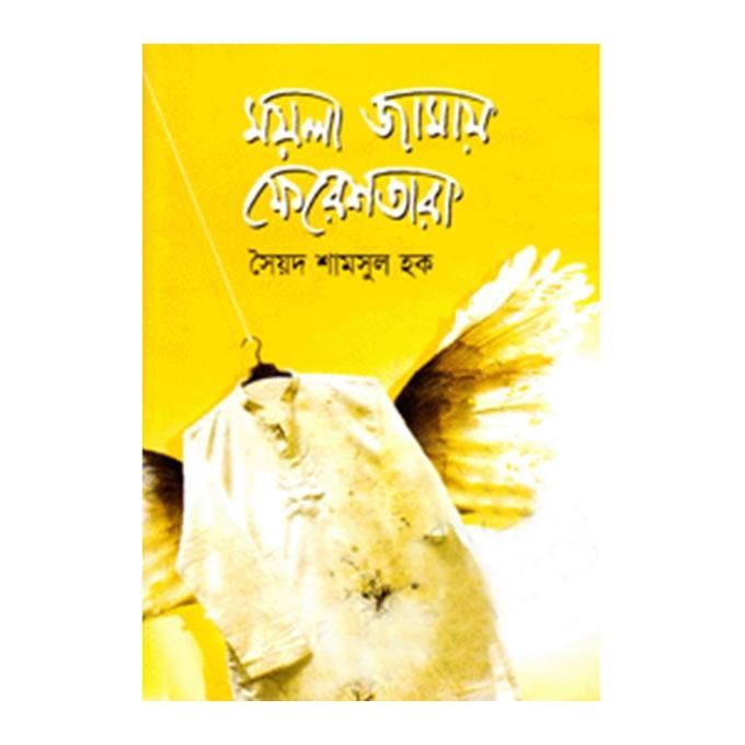 ময়লা জামায় ফেরেশতারা - সৈয়দ শামসুল হক