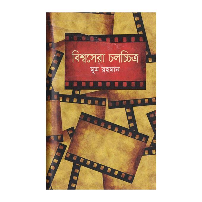 বিশ্বসেরা চলচ্চিত্র: মুম রহমান
