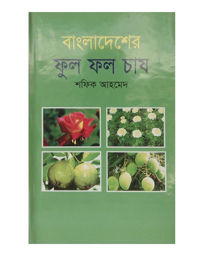 Bangladesher Ful Fol Chash by Shafiq Ahmed