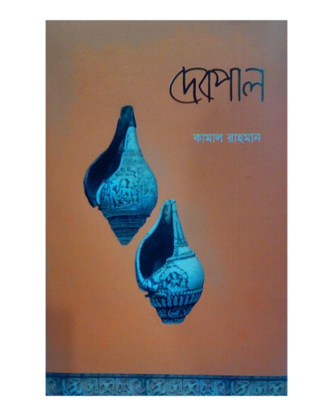 Debpal by Kamal Rahman