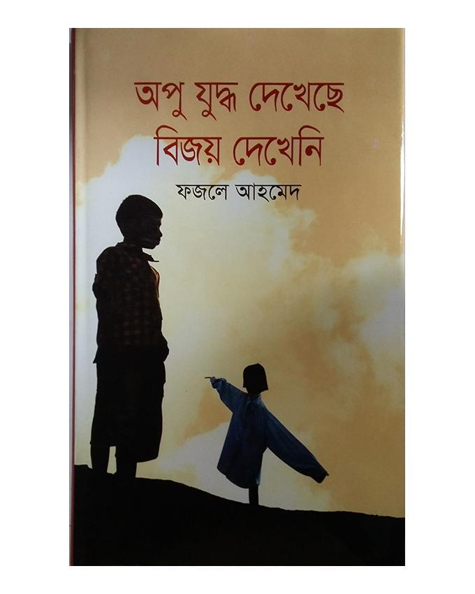 Apu Juddho Dekheche Bijoy Dekheni by Fazle Alam