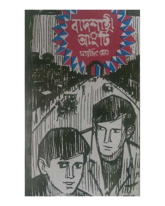 Badshahi Angti by Shattajit Roy