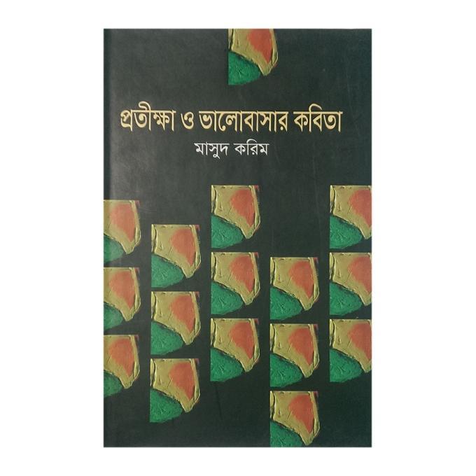 Protikkha O Valobashar Kobita by Masud karim