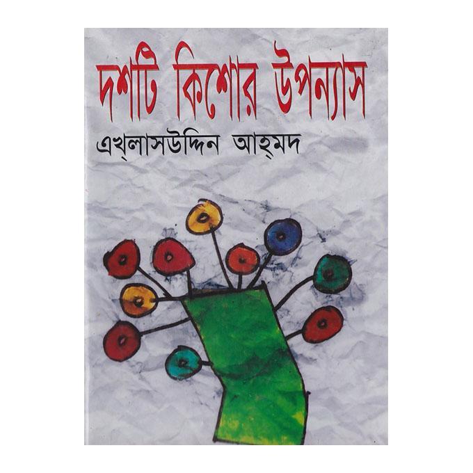 দশটি কিশোর উপন্যাস: এখলাছ উদ্দিন আহমদ