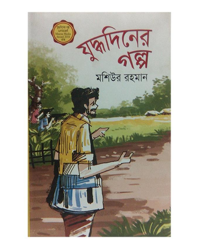 Zuddho Diner Golpo by Mashiur Rahman