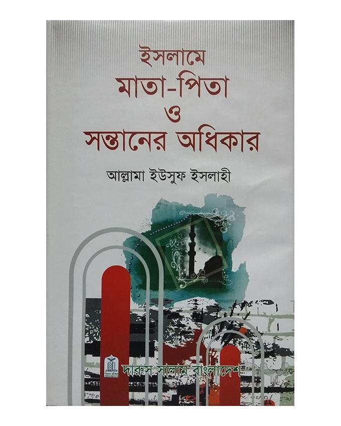 Islame Mata-Pita O Shontaner Odhikar by Allama Yousuf Islahi