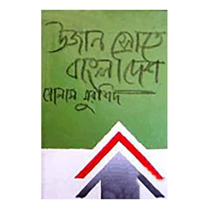 উজান স্রোতে বাংলাদেশ - গোলাম মুরশিদ