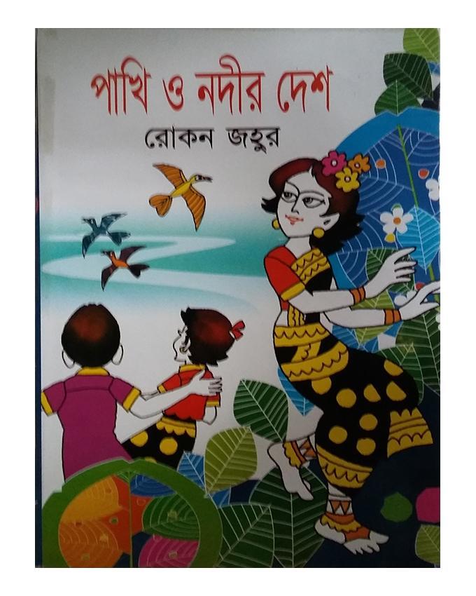 Pakhi O Nodir Desh by Rokon Jahur