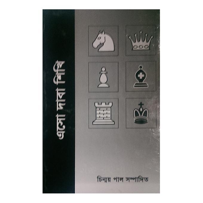 এসো দাবা শিখি: চিন্ময় পাল