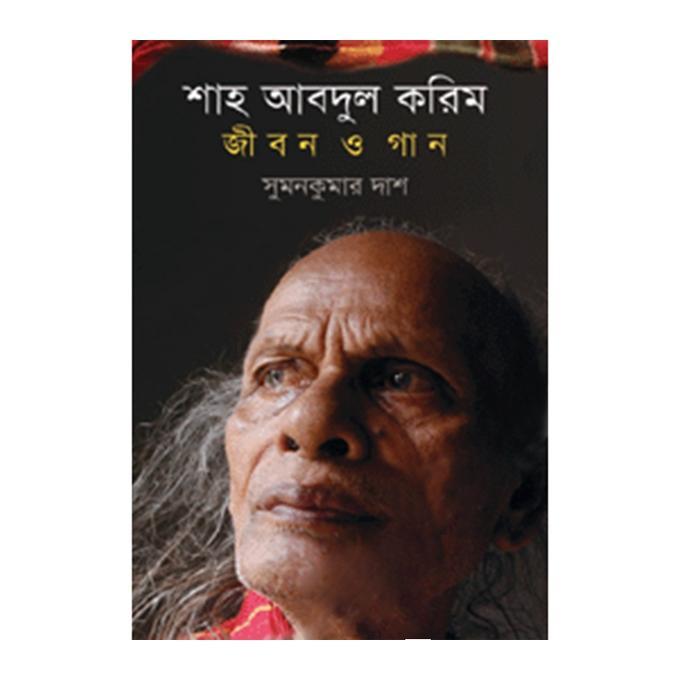 শাহ আবদুল করিম : জীবন ও গান - সুমনকুমার দাশ
