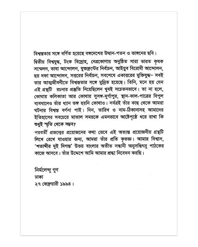 Sotabdir Dui Digonto by Khalekadad Chowdhury