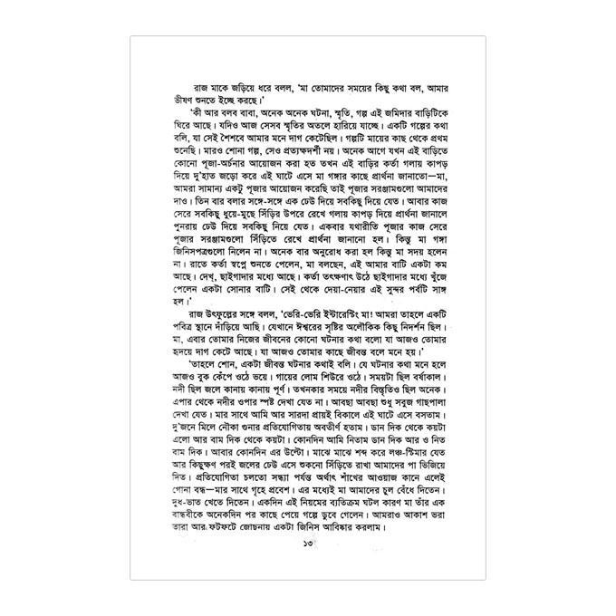 অনুভবে প্রতিদিন: সুমন্ত রায়