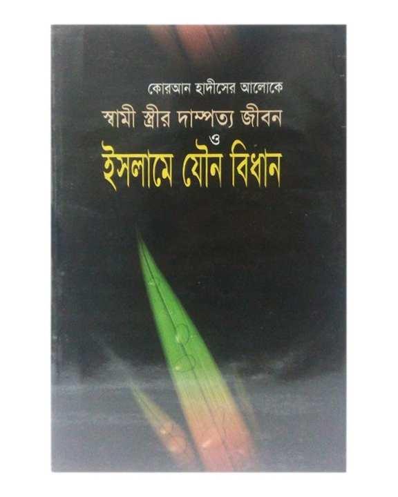 Shami Strir Dampotto Jibon O Islame Jouno Bidhan