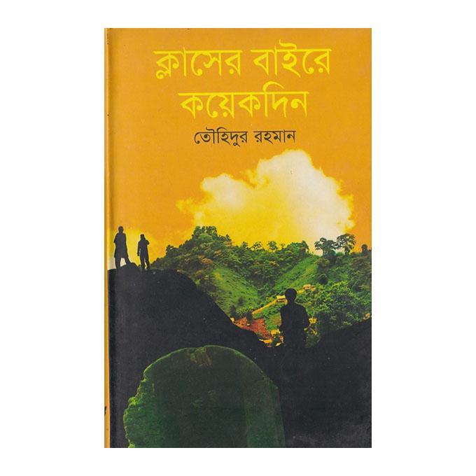 ক্লাসের বাইরে কয়েকদিন: তৌহিদুর রহমান