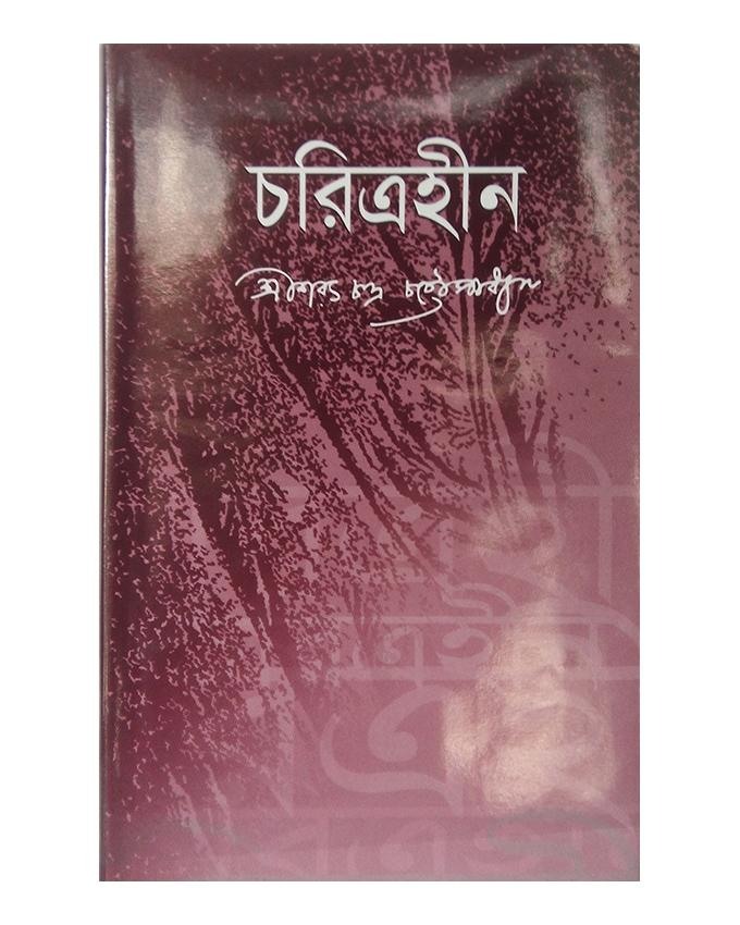 Choritrohin by Shri Sharat Chandra Chottropddhay