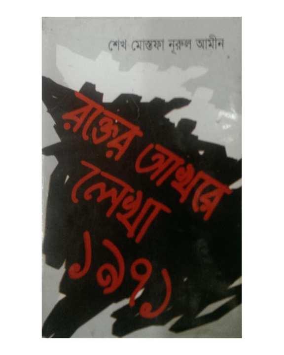Rakter Akhare Lekha 1971 by Shekh Mostafa Nurul Amin