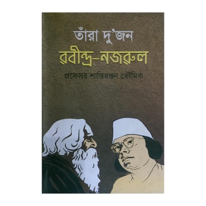 Tara Du'jon Rabindra-Najrul by Professor Shantiranjan Voumik