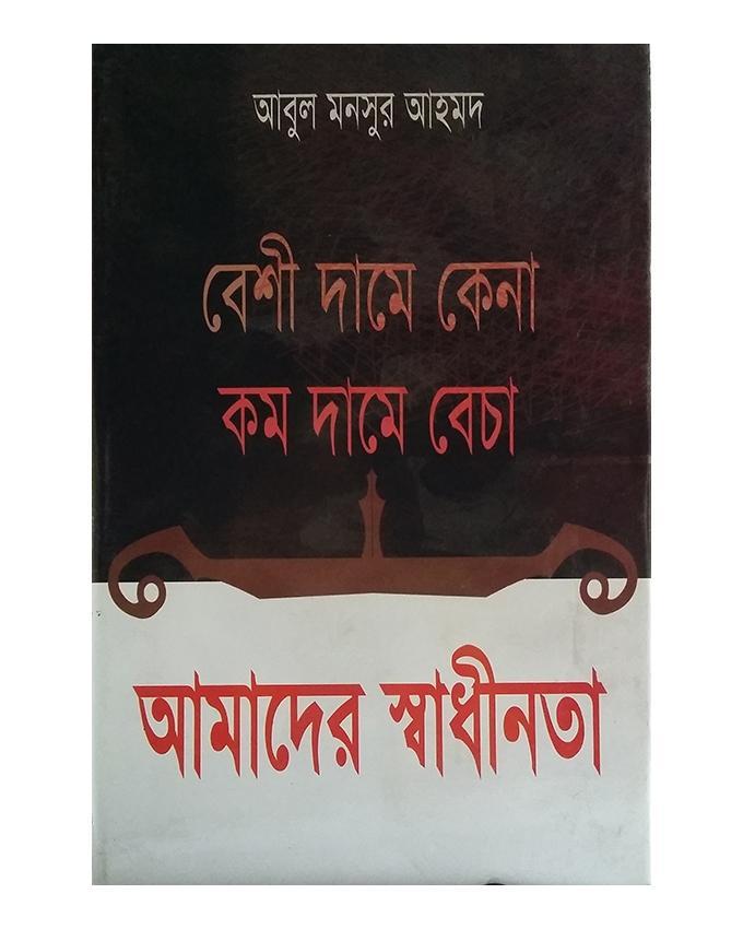 Beshi Dame Kena Kom Dame Becha Amader Shadhinota by Abul Mansur Ahmad
