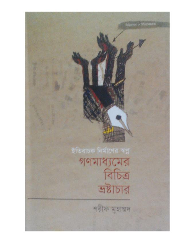 Gonomaddhomer Bichitro Shorsthachar by Sorif Muhammed