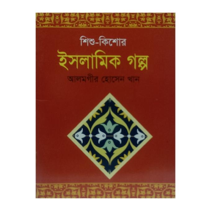 Sishu Kishor Islamic Golpo by Alomgir Hossen Khan