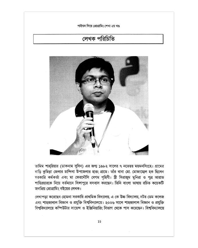 Python Dia Programming Sekha (Diteo Khondo) - Object Oriented Programming o Web Crawling by Tamim Shahriar Subin