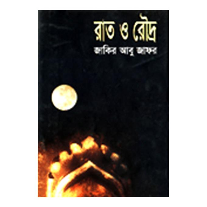 রাত ও রৌদ্র - জাকির আবু জাফর