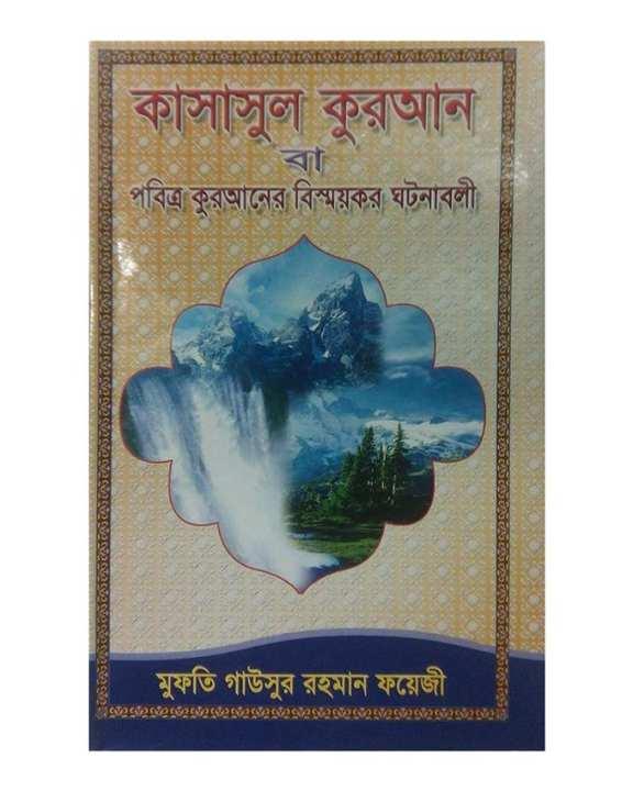 Kasa Sul Quran Ba Pobitro Quraner Bishmoykor Ghotonaboli by Mufti Gausur Rahman Foyezi
