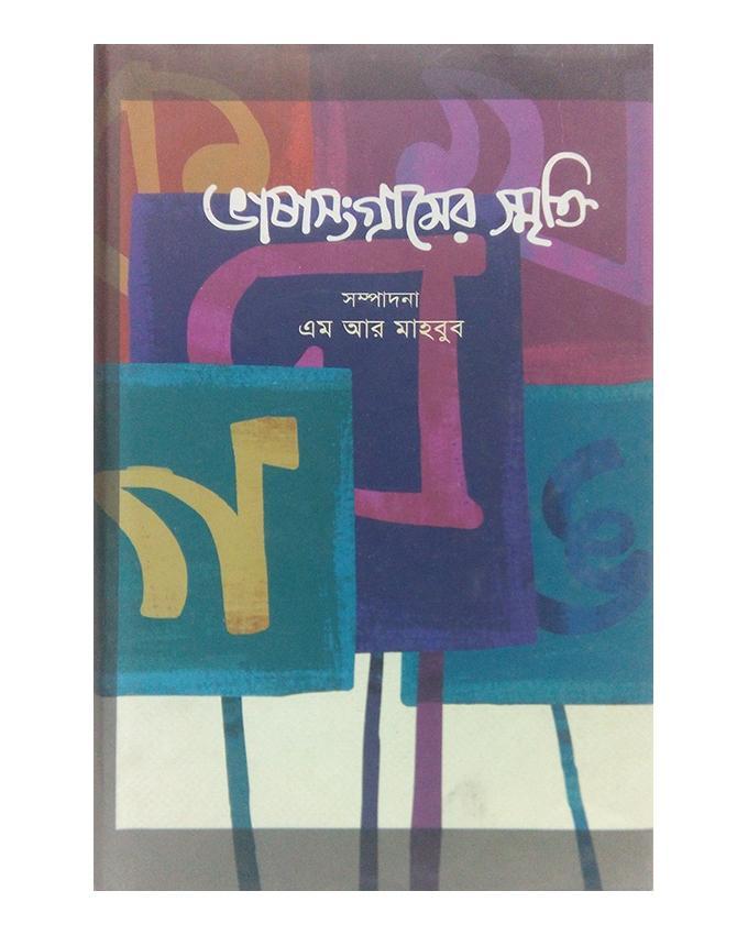 Vashasongramer Smrity by M R Mahbub