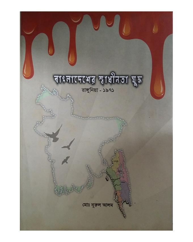Bangladesher Shadhinota Juddho Rangunia Juddho by Md. Nurul Alam
