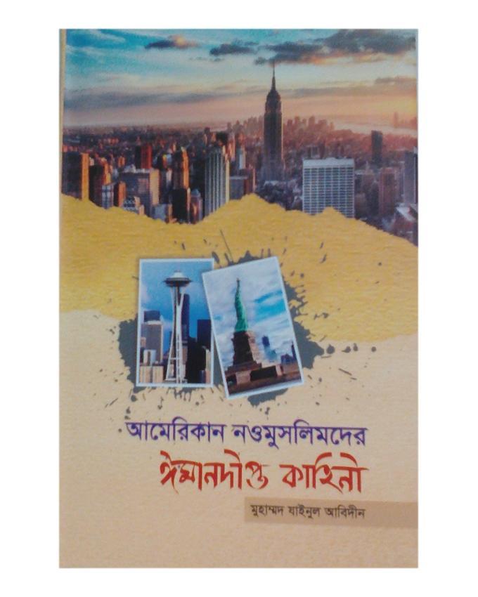 American Now Muslimder Imandipto Kahini by Muhammed jainul Abedin