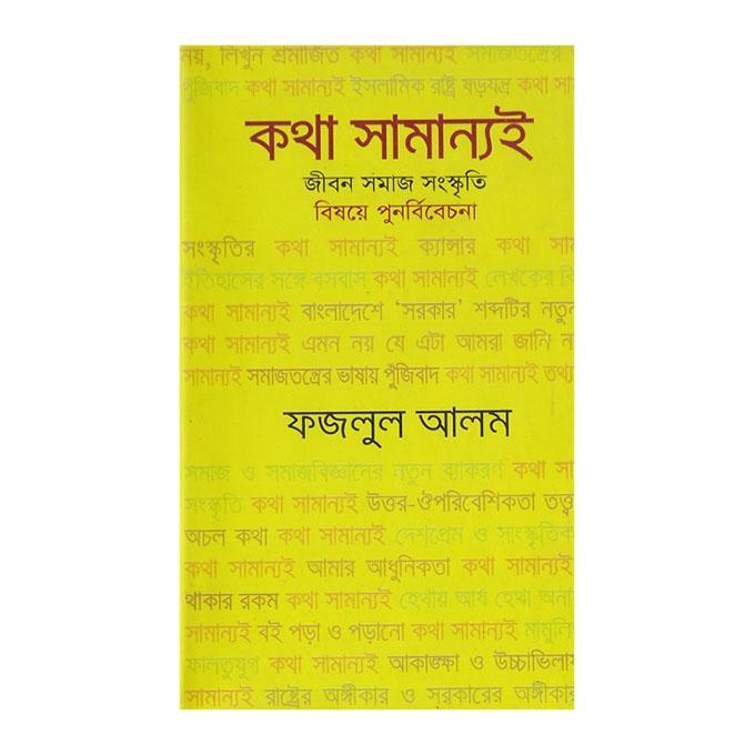 কথা সামান্যই: ফজলুল আলম