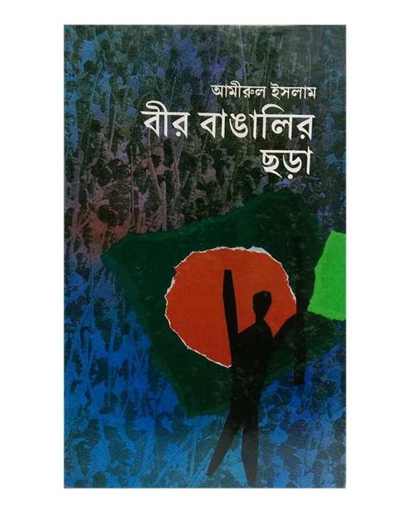 Bir Bangalir Chora by Amirul Islam