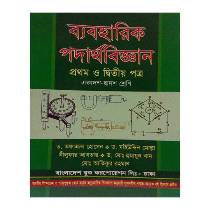Beboharik Podarthobiggan Prothom o Diteo Potro (Ekadosh-Dadosh Sreni) by Dr. Tofajjol Hossain o Dr. Mohiuddin Molla