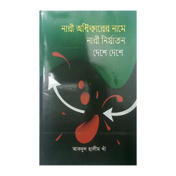Nari Odhikarer Name Nari Nirjaton Deshe Deshe by Abdul Halim Kha