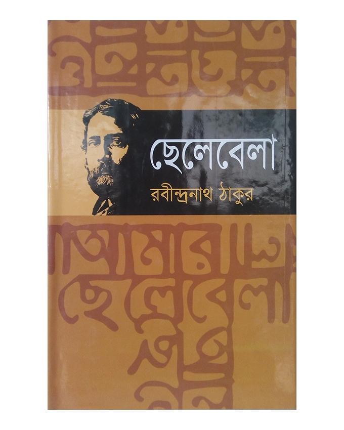 Chelebela by Rabindranath Thakur