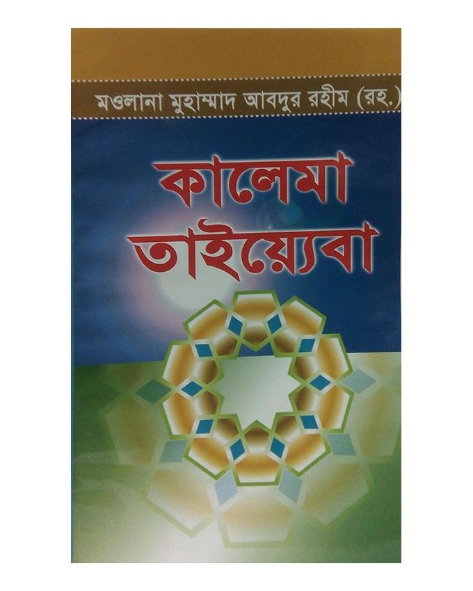 Kalema Taiyeba by Maolana Muhammad Abdur Rahim (R:)