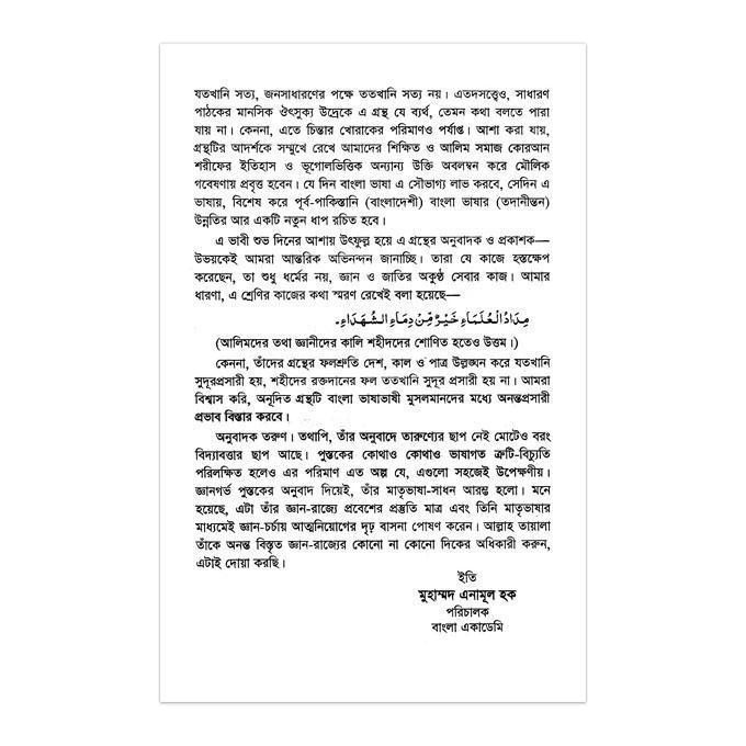 আসসহাবে কাহাফ: মাওলানা আবুল কালাম আজাদ