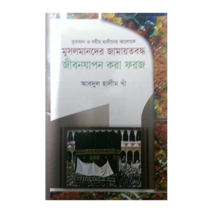 Quran o Hadisher Aloke Musolmander Jamayatboddho Jibon Zapon Kora Foroj by Abdul Halim Kha