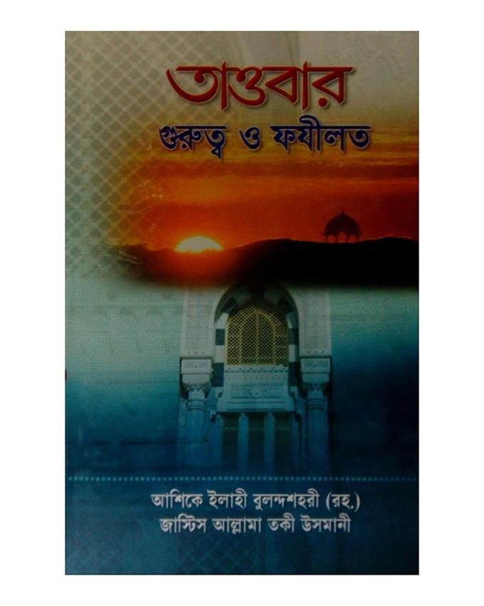 Tawbar Gurutto O Fazilat by Ashike Ilahi Bulondoshohori (R:), Jastis Allama Taki Usmani