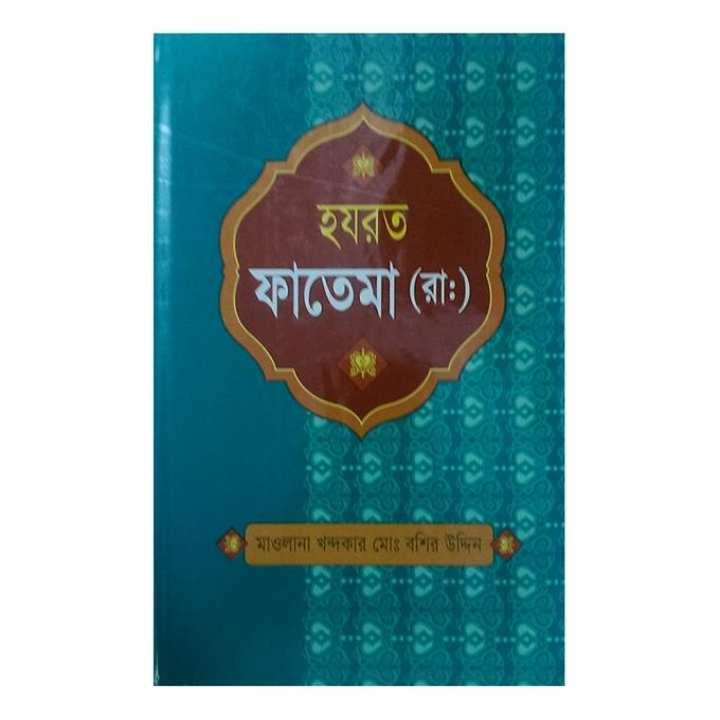 Hazrat Fatema (Ra:) by Maolana Khandakar Md. Bashir Uddin