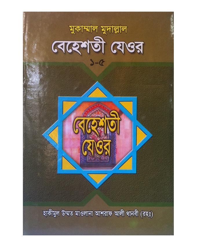 Behesti Jeor(1-5) By Hakimul Ummat Maulana Ashraf Ali Thanbi (rh:)