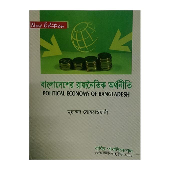 Bangladesher Rajnoitik Orthoniti by Muhammed Sohrawardi