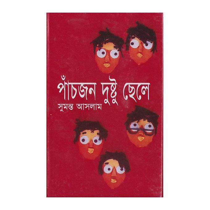 পাঁচজন দুষ্টু ছেলে: সুমন্ত আসলাম