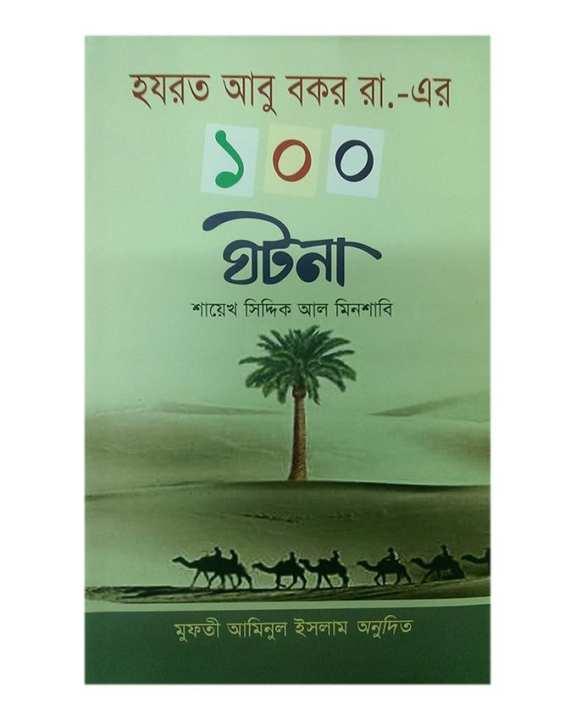 Hazrat Abu Bokkor (R:) Er 100 Ghotona by Saikh Siddik Al Misnabi