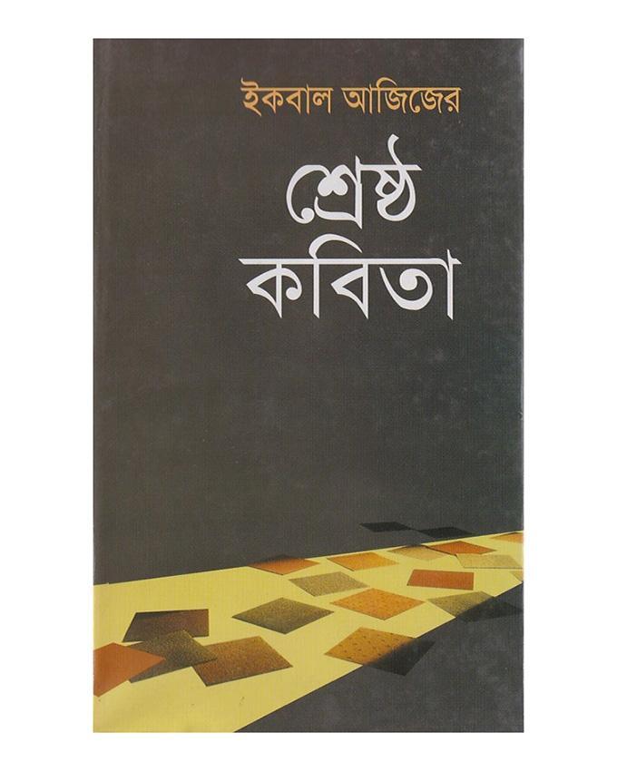 শ্রেষ্ঠ কবিতা: ইকবাল আজিজ