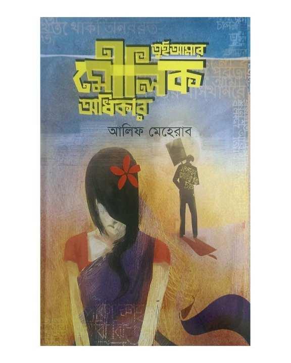 Tui Amar Moulik Adhikar by Alif Meherab